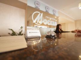 Gostinitsa Moskva, отель в Кургане