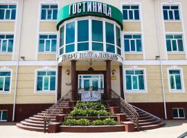 Гостинично-Ресторанный Комлекс Эдельвейс, отель в Черкесске