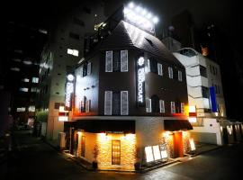 Hotel Chocolat (Adult Only), love hotel in Tokyo
