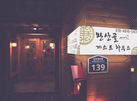 Wansangolgh Guest House, place to stay in Jeonju