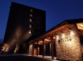 Hakodate Hotel Banso, hotel in Hakodate