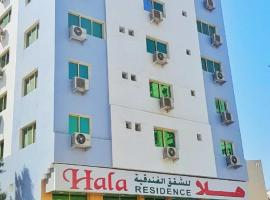 Hala Hotel Apartments, apartment in Sharjah