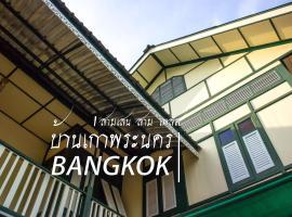 방콕에 위치한 홈스테이 Samsen Sam Place