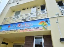 個室ホステル 美らキャビン 国際通り店、那覇市のB&B