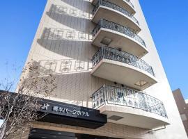 Hashimoto Park Hotel, hotel near Sanrio Puroland, Sagamihara