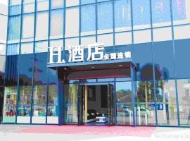 Chengdu H Hotel, hotel in Chengdu