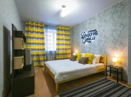Добрые сутки рядом с Леруа и Глобус, hotel near Trud Stadium, Podolsk