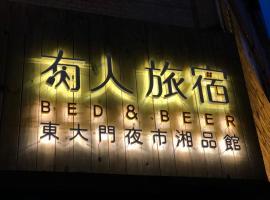 有人旅宿-東大門夜市湘品館-無電梯電視,花蓮市的飯店