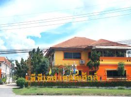 พีพีเอส เกสท์เฮ้าส์  โรงแรมในลพบุรี