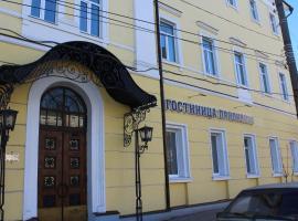 Гостиница Приокская, отель в Рязани