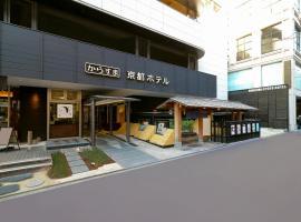 Karasuma Kyoto Hotel, hotel low cost a Kyoto