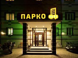 Отель Паркофф, отель в Москве