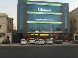 بيستانا للشقق الفندقيه ١، فندق بالقرب من ميدان البجيري، الرياض