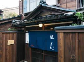 Ryu TABI-NE, hotel near 21st Century Museum of Contemporary Art, Kanazawa