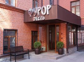 Hotel Furor, Hotel in Samara