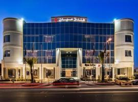 فندق ميان العروبة، فندق بالقرب من جامع الملك خالد، الرياض