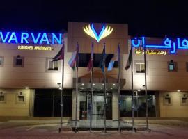 Varvan Al-Jubail, hotel em Al Jubail