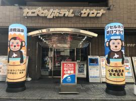 Capsule Hotel Asahi Plaza Shinsaibashi, hotel a capsule ad Osaka
