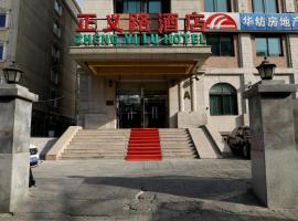 Zheng Yi Lu Hotel, hotel near Forbidden City, Beijing