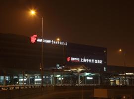 Shanghai Hongqiao Airport Hotel - Air China, hotel near Shanghai Hongqiao International Airport - SHA,