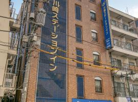 Kawasaki Station Inn, hotel near Kawasaki Station, Kawasaki