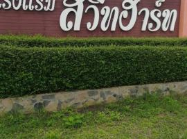 โรงแรมสวีทฮาร์ท โรงแรมในBan Thung Tan