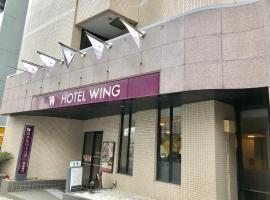 ホテルウィングインターナショナル湘南藤沢、藤沢市のホテル
