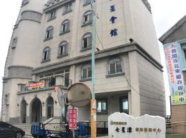 迎星會館,大漢村的飯店