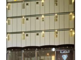 Manazil Al Massah Furnished Apartments, hotel em Hail