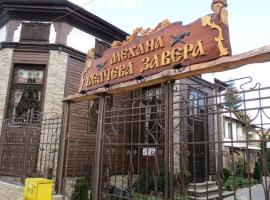 "Бутикови стаи ""Велчева завера"", hotel in Samokov"