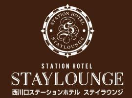 Nishikawaguchi Station Hotel Stay Lounge, hotel in Kawaguchi