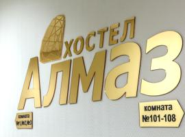 Алмаз Хостел, hostel in Kazan