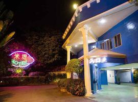 米堤Motel-屏東館,屏東市的飯店