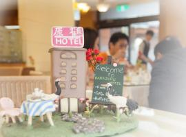 Hara Zuru Hotel, hotel near Taoyuan Airport - TPE, Taoyuan