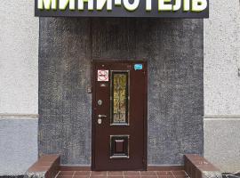 Hotel Uyut on Butovo, hotel near Buninskaya Alleya Metro Station, Moscow