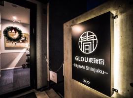GLOU Higashi Shinjuku, hotel near Okubo Park, Tokyo