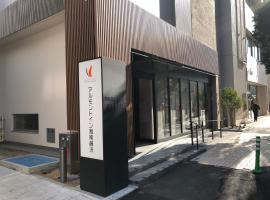 アルモントイン湘南藤沢、藤沢市のホテル