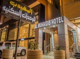 Al Muhaidb Al Takhassosi Abaqrino, hotel perto de Panorama Mall, Riyadh