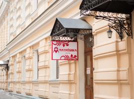 Отель Матрешка, отель в Москве
