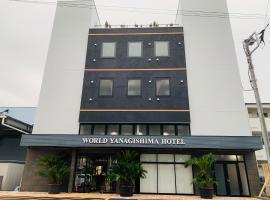ワールド柳島 ホテル、草加市のホテル