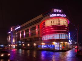 Гостиница Кентавр Эконом, отель в Ставрополе