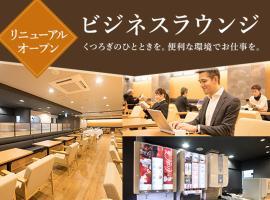 仙台ビジネスホテル、仙台市のホテル