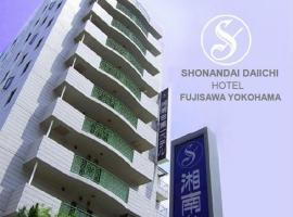 湘南台第一ホテル藤沢横浜、藤沢市にある江ノ島の周辺ホテル