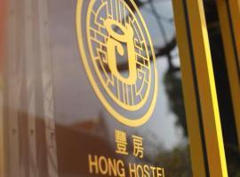 Hong hostel, B&B in Bangkok
