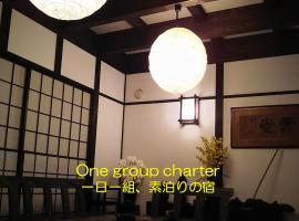 Guest House Koundo, отель в Никко, рядом находится Nikko Takinoo Shrine