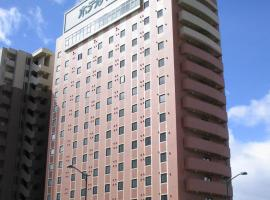 ホテルルートイン 山形駅前、山形市のホテル