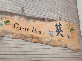 ゲストハウス葵 中本、京都市のホテル
