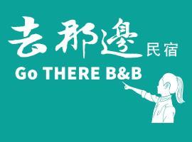 去那邊民宿-花蓮火車站電梯民宿,花蓮市花蓮天惠堂附近的飯店