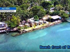 Kohchang 7 Guest House, guest house in Ko Chang