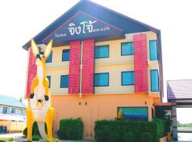 จิงโจ้โฮเต็ล ปะทิว โรงแรมในปะทิว
